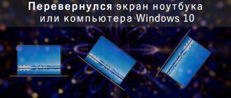 Перевернулся экран ноутбука Windows - как исправить