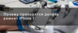 Почему приходится делать ремонт iPhone 7