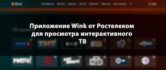Приложение Wink от Ростелеком для просмотра интерактивного ТВ