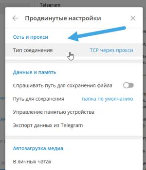 Настройка прокси для Telegram