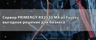 Сервер PRIMERGY RX2520 M4 от Fujitsu