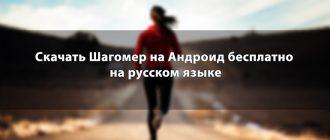 Скачать Шагомер на Android бесплатно на русском языке