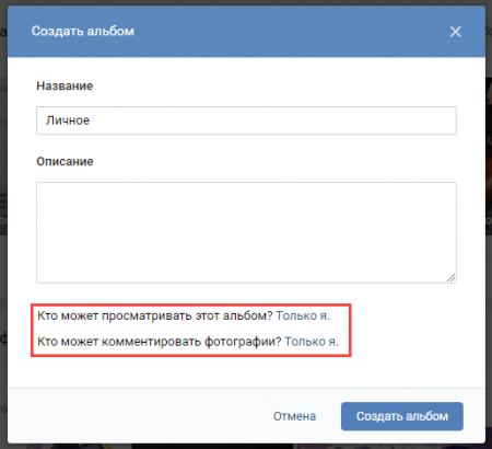 Как удалить фото ВК стандартными средствами сайта