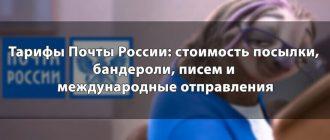 Тарифы Почты России: стоимость посылки, бандероли, писем и международные отправления