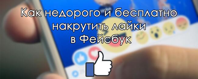 Как недорого и бесплатно накрутить лайки в Фейсбук