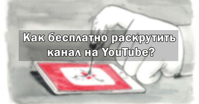 Раскрутите канал на Youtube за деньги с умом