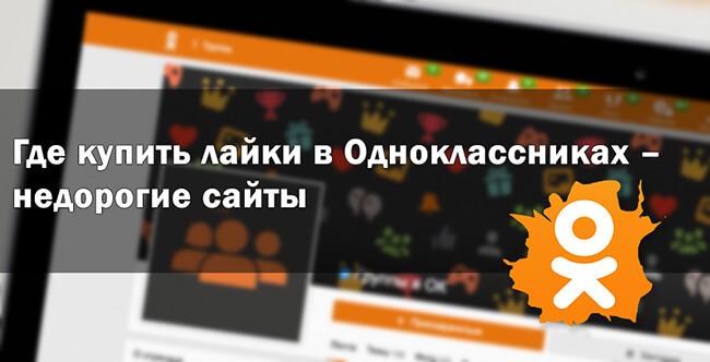 Как получить классы в Одноклассники бесплатно и самому