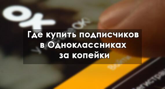 Накрутите подписчиков в Одноклассниках на страницу: 7 сайтов
