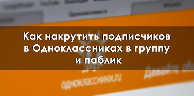 Как накрутить подписчиков в Одноклассниках на страницу