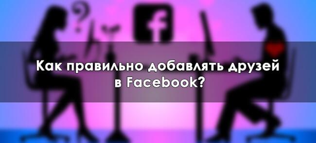 Как накрутить друзей Facebook на профиль / страницу / группу