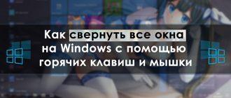 Как свернуть все окна на Windows с помощью горячих клавиш