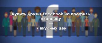 Купить друзья Facebook на профиль / страницу — 7 вкусных цен