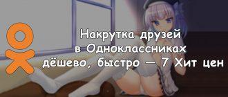 Накрутка друзей в Одноклассниках дёшево, быстро — 7 Хит цен