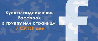 Купите подписчиков Facebook в группу / страницу: 7 СУПЕР цен