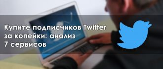Купите подписчиков Twitter за копейки: анализ 7 сервисов