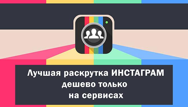 Платная раскрутка Инстаграм аккаунта