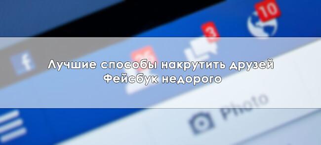 Купить друзья Facebook на профиль / страницу