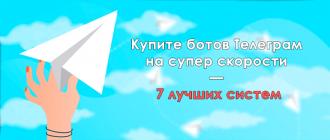 Купите ботов Телеграм на супер скорости — 7 лучших систем