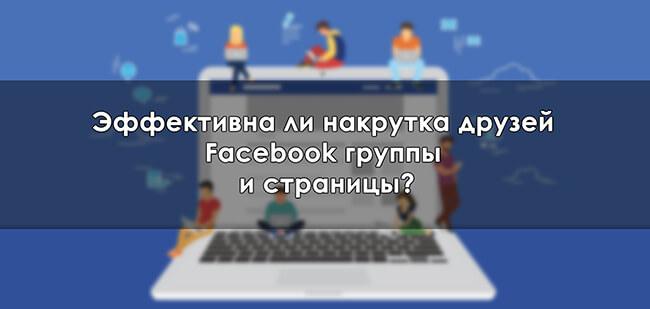 Выявляем фейковый аккаунт Фейсбук с помощью сообщения