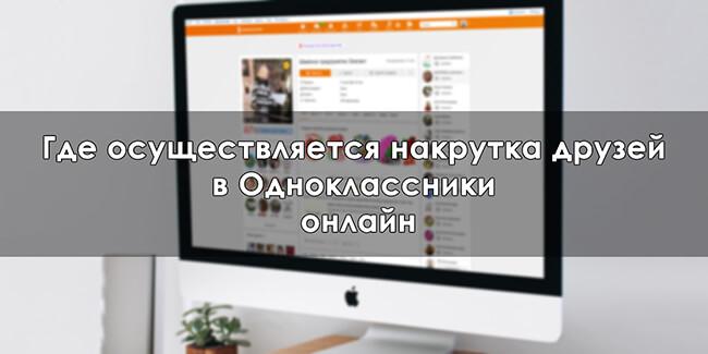 Накрутка друзей в Одноклассниках дёшево, быстро