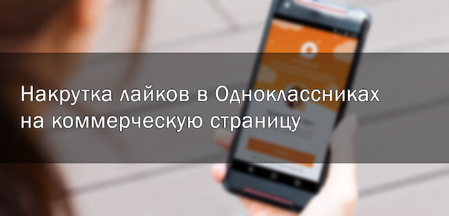 Накрутка классов в Одноклассниках на фото, пост