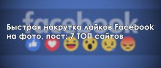 Быстрая накрутка лайков Facebook на фото, пост: 7 ТОП сайтов