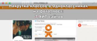 Накрутка классов в Одноклассниках на фото, пост: 7 ХИТ сайтов