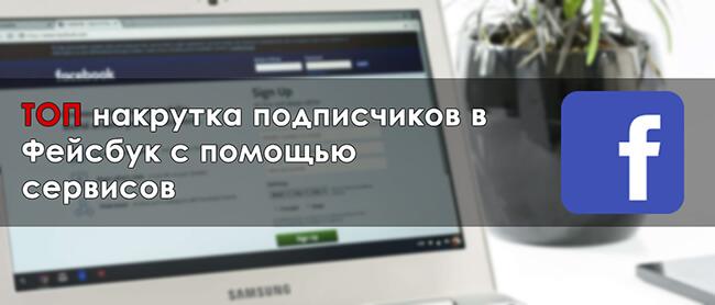Купите подписчиков Facebook в группу / страницу