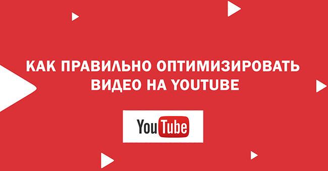 Как правильно оптимизировать видео на Ютуб