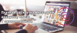 Платная раскрутка Инстаграм аккаунта, блога: 7 экономпрайсов