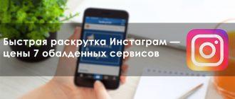 Быстрая раскрутка Инстаграм — цены 7 обалденных сервисов