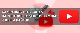 Раскрутите канал на Youtube за деньги с умом: 7 цен и сайтов