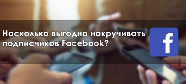 Купить подписчиков Facebook в группу / страницу