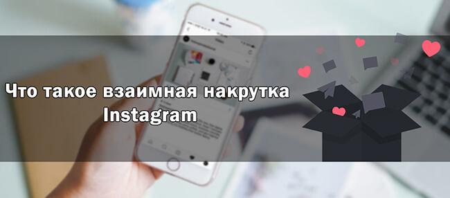 Зачем нужна раскрутка Инстаграм аккаунта платно