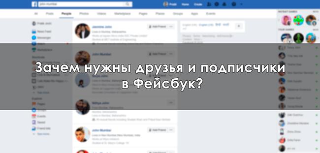 Купить друзья Фейсбук на профиль / страницу