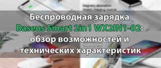 Беспроводная зарядка Baseus Smart 2in1 WX2IN1-02
