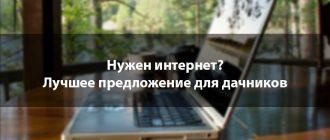 Нужен интернет? Лучшее предложение для дачников Московской области