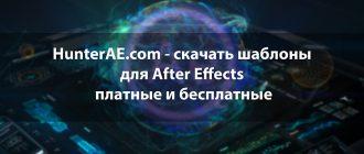 HunterAE.com - скачать шаблоны для After Effects платные и бесплатные