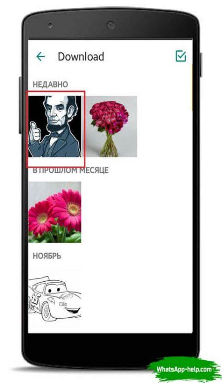 Интересные комплекты стикеров для WhatsApp