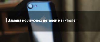 Замена корпусных деталей на iPhone