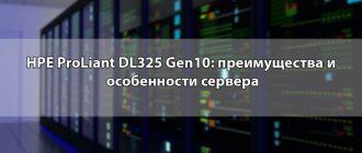HPE ProLiant DL325 Gen10: преимущества и особенности сервера