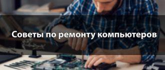 Советы по ремонту компьютеров