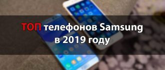 Топ телефонов Samsung в 2019 году