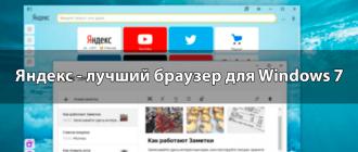 Яндекс - лучший браузер для Windows 7