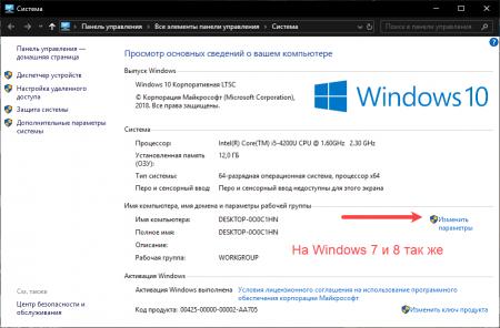 Изменяем имя компьютера в системе Windows 7 и 10