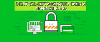 Обзор SSL-сертификатов: виды и преимущества