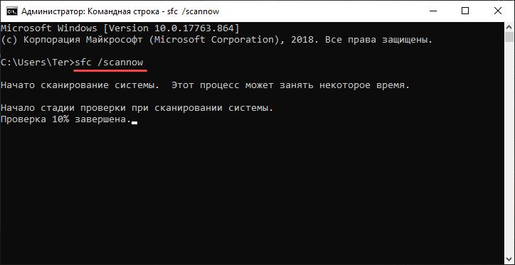 Проверка системных файлов в командной строке