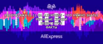 Распродажа 11.11 на Aliexpress - что нужно знать