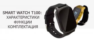 Smart Watch T100: характеристика, функции, комплектация