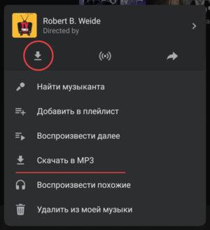 Как сохранять аудио Вконтакте на телефон с VK Sova X